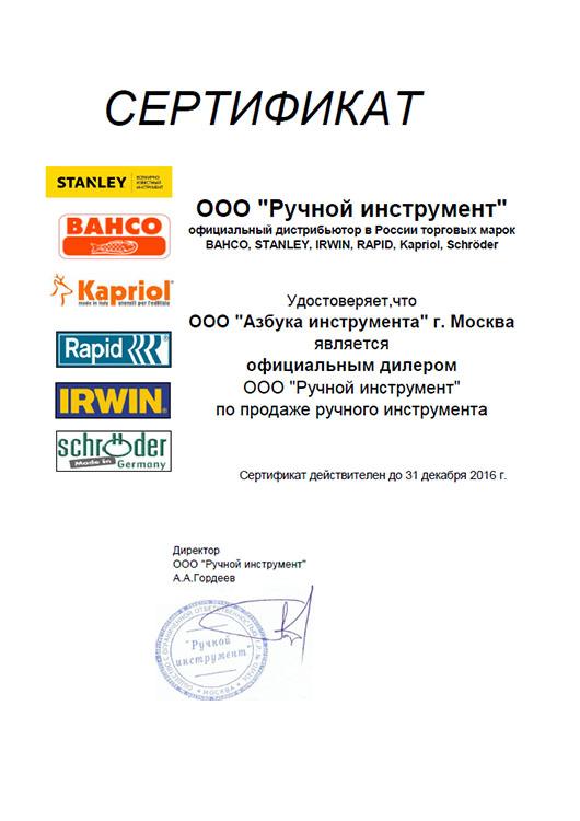 Сертификат STANLEY